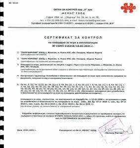 Сертификат за детски кът