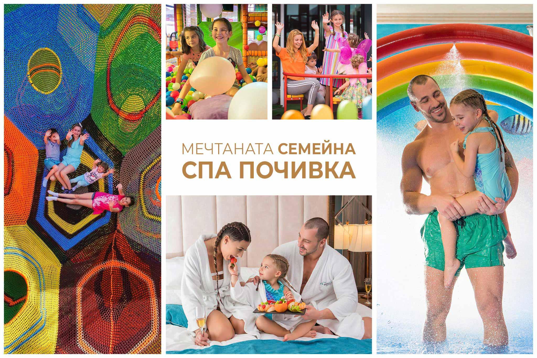 Мечтаната-семейна-СПА-почивка