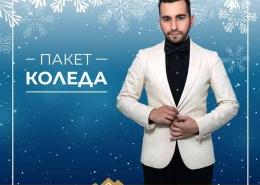 Коледа Рафи